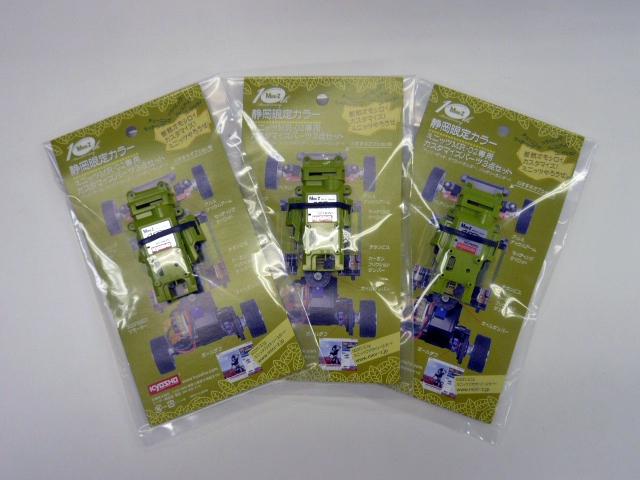 Зеленый корпус для Mini-Z
