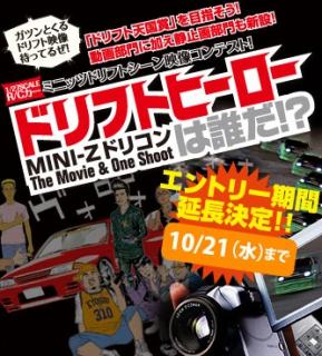 Mini-Z AWD Drift Video