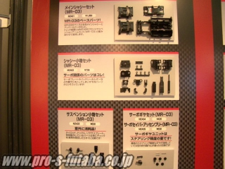 Mini-Z MR-03 Tokyo Hobby Show 2009