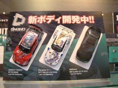 Nissan Xanavi Nismo 2008, Porsche 911 GT1 Le Mans 1996, Nissan Skyline GT-R R32