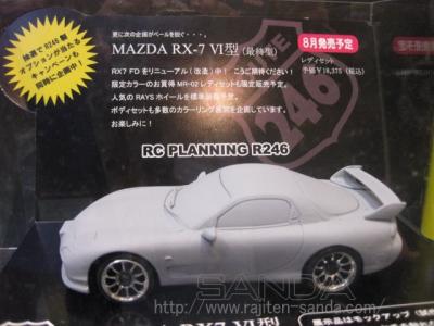Прототип Mazda RX-7