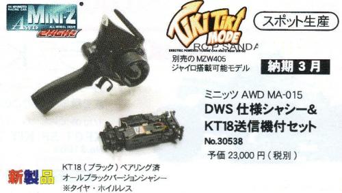 awd_dws_kt-18