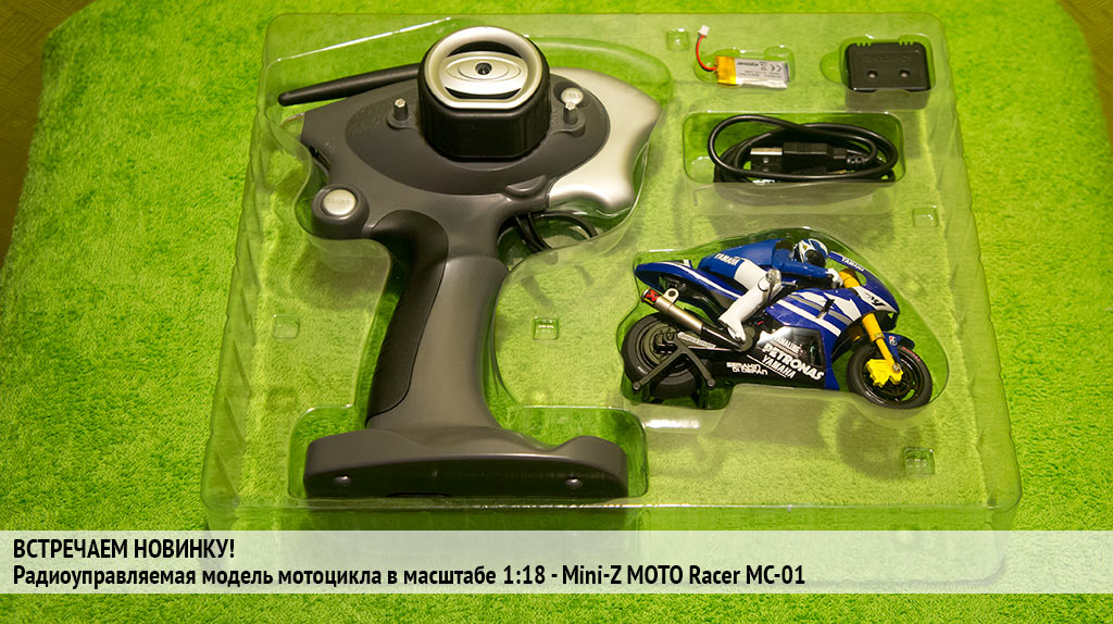 Обзор радиоуправляемого мотоцикла Kyosho Mini-Z Moto Racer