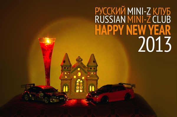 C новым годом 2013 / Русский Mini-Z клуб