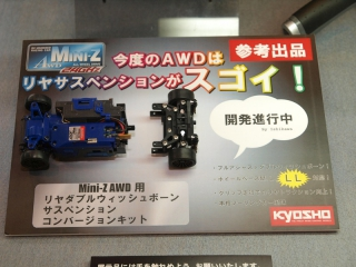 Mini-Z AWD Tokyo Hobby Show 2009