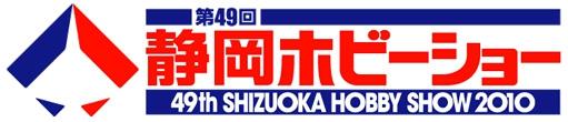 shs-2010