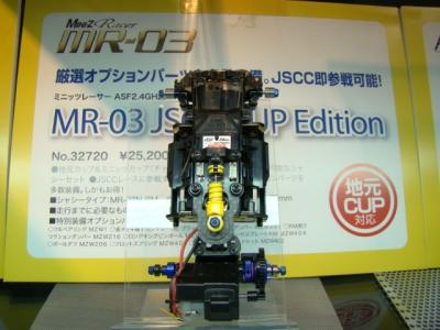 Шасси MR-03 с тюнингом