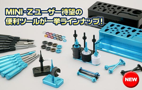 Инструмент для обслуживания Mini-Z от Kose