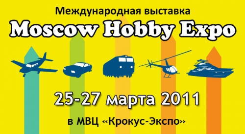 moscow_hobby_expo_2011_001