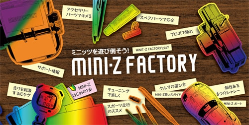 mini-z_factory_001