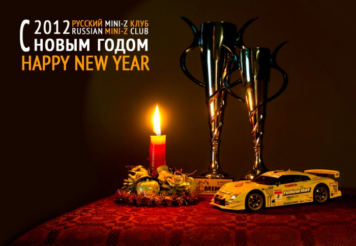 C новым годом Русский Mini-Z клуб!