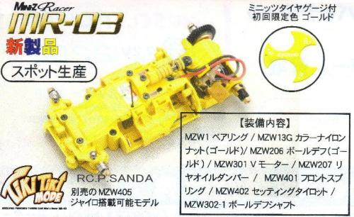 mr-03_yellow
