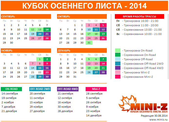 http://www.mini-z.ru/wp-content/gallery/2014/leaf2014/calleaf2014.png