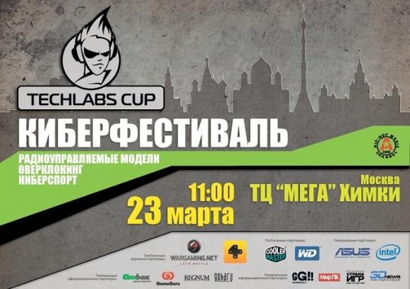 Соревнования на автомоделях серии Mini-Z в рамках киберфестиваля TECHLABS CUP 2013